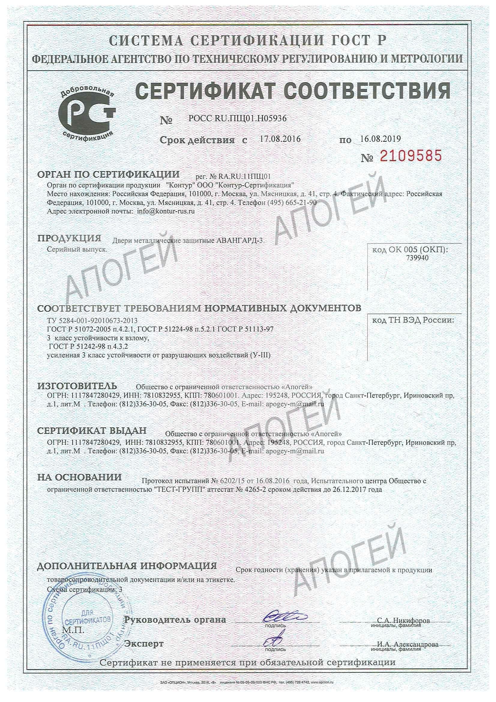 сертификат на двери 3 класса защиты