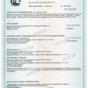 Сертификат усиленные двери